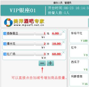 美萍酒吧专家管理软件