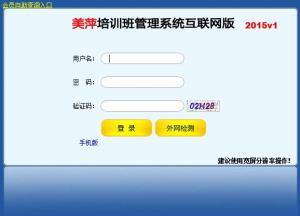 美萍培训班管理系统互联网版